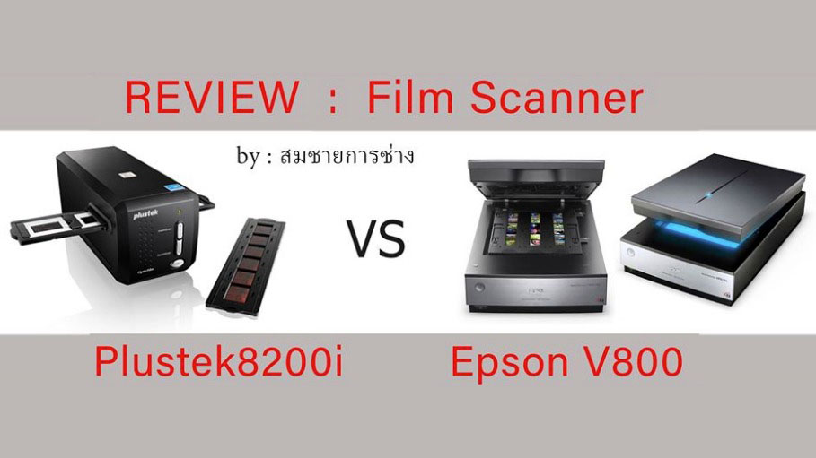 Film Scanner Plustek OpticFilm 8200i VS Epson V800
