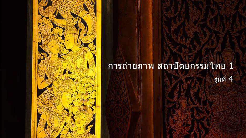 Thai Architecture Photography 1